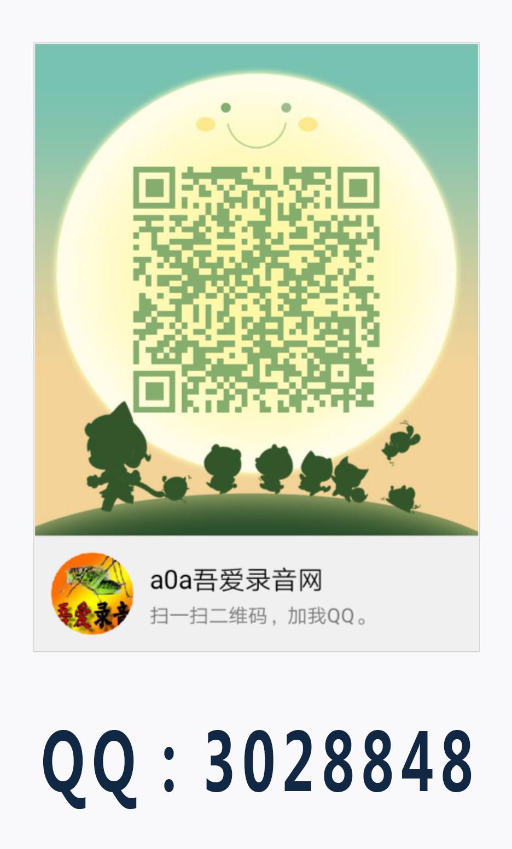 联系QQ3028848
